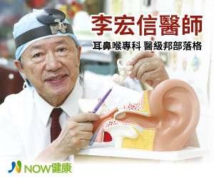 李宏信醫師-鼻過敏-過敏性鼻炎-耳鳴-眩暈-重聽 | NOW健康 台灣醫級